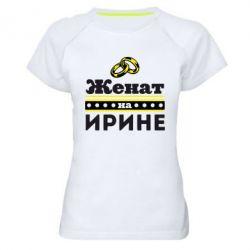 Женская спортивная футболка Женат на Ирине - FatLine