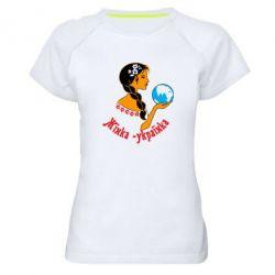 Женская спортивная футболка Жінка-Українка - FatLine