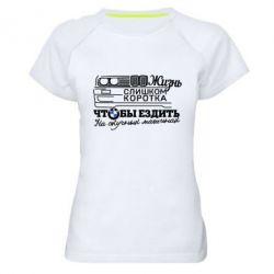 Женская спортивная футболка Жизнь слишком коротка - FatLine
