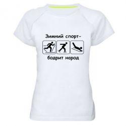 Женская спортивная футболка Зимний спорт - FatLine