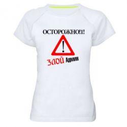 Женская спортивная футболка Злой админ - FatLine