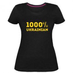 Жіноча стрейчева футболка 1000% Українець