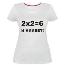 Женская стрейчевая футболка 2х2=6