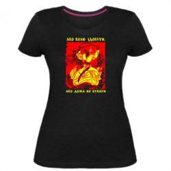 Жіноча стрейчева футболка Або волю здобути, або вдома небувати