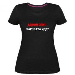 Женская стрейчевая футболка Админ спит-зарплата идет