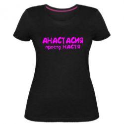 Купить Женская стрейчевая футболка Анастасия просто Настя, FatLine