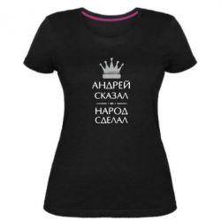Женская стрейчевая футболка Андрей сказал - народ сделал