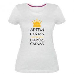 Жіноча стрейчева футболка Артем сказав - народ зробив