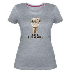 Женская стрейчевая футболка Батя, я стараюсь
