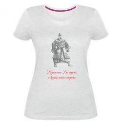Женская стрейчевая футболка Береженого Бог береже, а козака шабля стереже