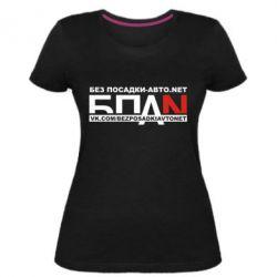 Купить БПАН, Женская стрейчевая футболка Без Посадки Авто Нет, FatLine