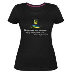 Женская стрейчевая футболка Без традиції нема культури, без культури нема нації