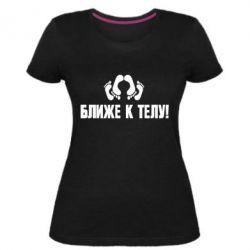 Жіноча стрейчева футболка Ближче до тіла
