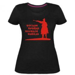 Женская стрейчевая футболка Богдан прийде - порядок наведе - FatLine