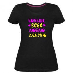 Женская стрейчевая футболка Больше всех люблю дедулю!