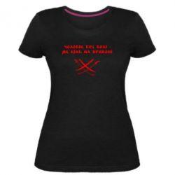 Жіноча стрейчева футболка Чоловік без волі - як кінь на припоні