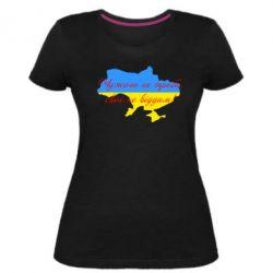 Женская стрейчевая футболка Чужого не треба, свого не віддам! (карта України)