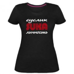 Женская стрейчевая футболка Cуслик личность