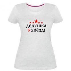 Жіноча стрейчева футболка Дідусь 5 зірок