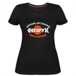 Жіноча стрейчева футболка Зухвалий, брутальний, фізрук нереальний