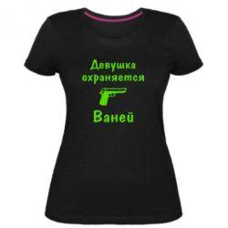 Женская стрейчевая футболка Девушка охраняется Ваней