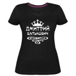 Женская стрейчевая футболка Дмитрий Батькович - FatLine