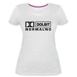 Женская стрейчевая футболка Dolbit Normal'no