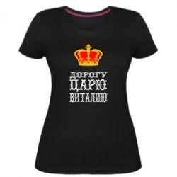 Женская стрейчевая футболка Дорогу царю Виталию - FatLine