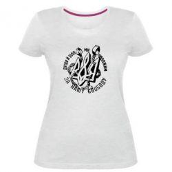 Жіноча стрейчева футболка Душу й тіло ми положим за свою свободу!