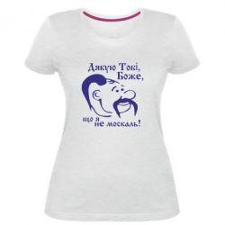 Купить Дякую, тобі, Боже..., Женская стрейчевая футболка Дякую тобі Боже, що я не москаль, FatLine