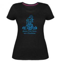 Женская стрейчевая футболка Дякую тобі, Боже, що я справжній Укрїнець!
