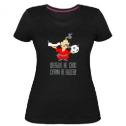Жіноча стрейчева футболка Футбол - не сало, ситим не будеш