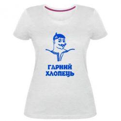 Жіноча стрейчева футболка Гарний хлопець