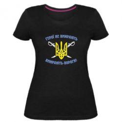 Женская стрейчевая футболка Герої не вмирають. Вмирають вороги.