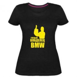 Жіноча стрейчева футболка Гордий власник BMW