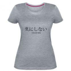 Жіноча стрейчева футболка I dont care