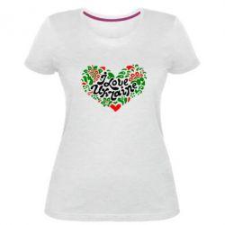 Жіноча стрейчева футболка I love Ukraine heart