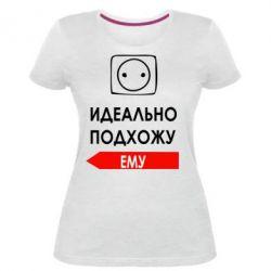 Жіноча стрейчева футболка Ідеально підходжу йому