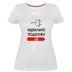 Женская стрейчевая футболка Идеально подхожу ей