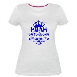 Женская стрейчевая футболка Иван Батькович