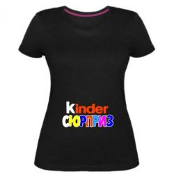 Женская стрейчевая футболка Kinder СЮРПРИЗ