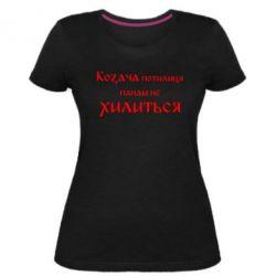 Женская стрейчевая футболка Козача потилиця панам не хилиться - FatLine