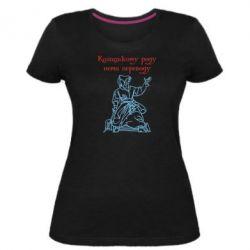 Жіноча стрейчева футболка Козацькому роду