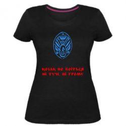Женская стрейчевая футболка Козак не боїться ні тучи, ні грому (з гербом)