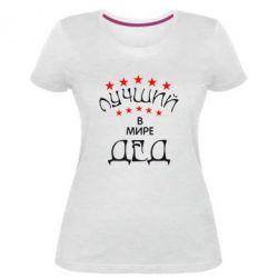 Женская стрейчевая футболка Лучший в Мире дед! - FatLine