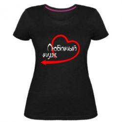Женская стрейчевая футболка Любимый муж