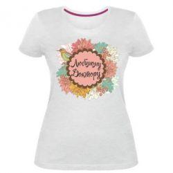 Женская стрейчевая футболка Любимому Доктору - FatLine