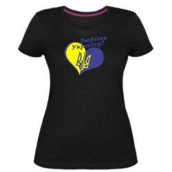 Женская стрейчевая футболка Любіть нашу Україну