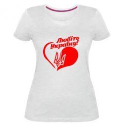 Жіноча стрейчева футболка Любіть Україну