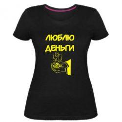 Жіноча стрейчева футболка Люблю гроші